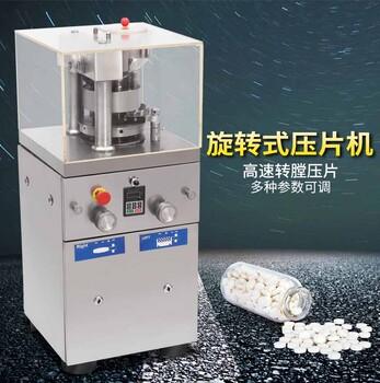 热销旭朗新品不锈钢电子元件、清洁片压片机设备厂家