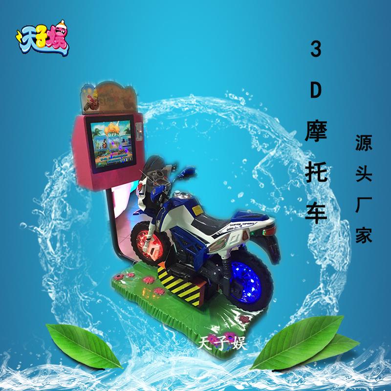 3D摩托车儿童新款摇摆机室内投币游戏机摇摇车图片