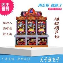 大型模拟推币机推币机游戏机厂家超级葫芦娃图片黄金堡推币机