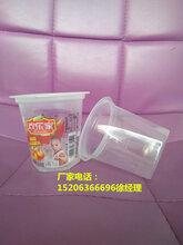 EVOH塑料杯一次性高阻隔水果软罐头防变色塑料杯图片