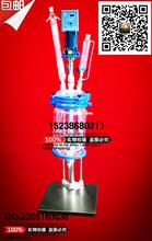 天津100L双层玻璃反应釜厂家直销SF-100L图片