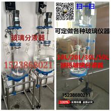 重庆双层玻璃反应釜玻璃反应罐中试实验仪器图片