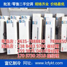 莘县富亿制冷厂家直销二手格力变频空调图片