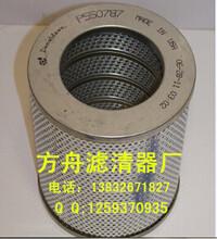供应P550787唐纳森液压油滤芯