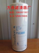 供应P553000唐纳森机油滤芯