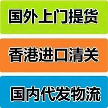 手机屏笔记本香港进口报关清关进口中国物流