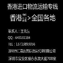 手机屏笔记本包包手表怎样包税清关运输寄到中国