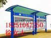 厂家定制销售至吉林通化校园宣传栏道路报式栏小区公告栏