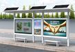 厂家定制候车亭太阳能滚动灯箱公交站台销售至安徽和县