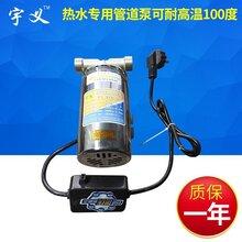 厂家热水专用管道泵耐高温100度微型家用100W管道泵热水器专用?#35745;? />                 <span class=