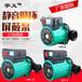 張家口鍋爐暖氣泵.熱水循環泵,暖氣循環泵,家用增壓屏蔽泵