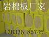 舟山巖棉板,浙江巖棉板;舟山巖棉板廠家;浙江巖棉板廠家;河北新華美保溫材料有限公司長期供應