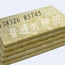 供应华美牌A级防火外墙保温材料;岩棉复合板、岩棉保温板厂家直销,价格低,质量好图片