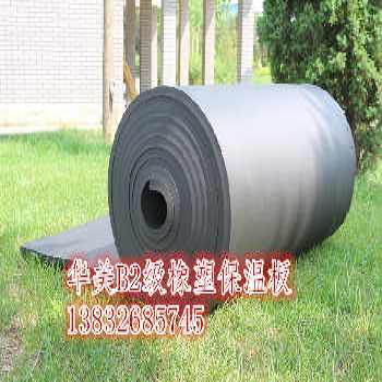 华美橡塑板厂家-华美橡塑板供应商-华美橡塑板批发