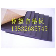 供应BI级;周口橡塑板厂家-周口橡塑板价格-周口橡塑板介绍-相关信息图片