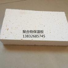 厂家供应聚合物保温板,新型外墙保温材料聚合物A级防火保温板,具有防火,隔热,吸音等特点,广泛用于外墙保温图片