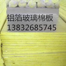 隔热玻璃棉板-保温玻璃棉卷毡-钢结构玻璃棉毯-实力供应商图片