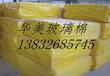 供应A级;滁州华美玻璃棉厂家-滁州华美玻璃棉价格-滁州华美玻璃棉供应商等信息