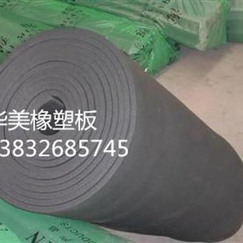 供应BI级-梅州华美橡塑板-梅州华美橡塑板价格-梅州华美橡塑板价格