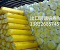 供应A级;濮阳华美玻璃棉厂家-濮阳玻璃棉价格-濮阳玻璃棉供应商等信息