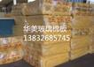 供应A级;贵阳玻璃棉供应商-贵阳玻璃棉价格-贵阳玻璃棉厂家-相关信息