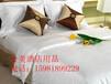 郑州酒店宾馆用品批发大全,客房布草一次性用品