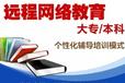 赤峰网络教育报名电话