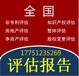 杭州资产评估公司专利评估公司商标评估无形资产评估公司知识产权评估公司出资入股评估增资评估-中都国脉