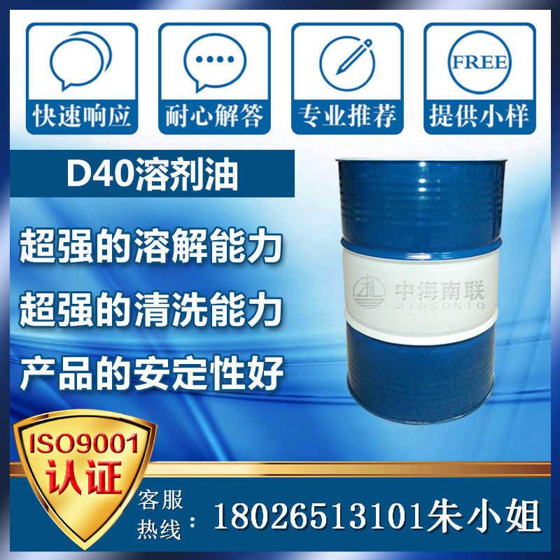 D40溶剂油供应脱芳烃溶剂油无味煤油D40环保型溶剂油