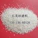 上海石英砂用于过滤罐循环水处理1-2/2-4/4-6mm石英砂