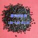 重庆净水椰壳活性炭价格大比表面积高吸附率椰壳净水炭