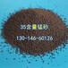 安徽滁州锰砂滤池专用滤料亿洋专业锰砂厂家