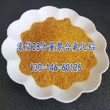 河北唐山聚合氯化铝报价专业销售聚合氯化铝