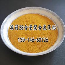 河北廊坊聚合氯化铝混凝剂PAC聚合氯化铝价格