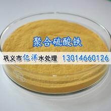 上海聚合硫酸铁混凝沉淀剂PFS聚合硫酸铁报价