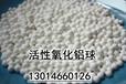 福建福州活性氧化铝3-5mm2018活性氧化铝价格行情