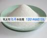 河南平顶山聚丙烯酰胺煤矿水处理高纯APAM聚丙烯酰胺