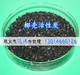 福建泉州椰壳活性炭1-2mm椰壳炭用于活性炭过滤罐