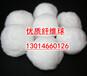 億洋牌纖維球4cm常年生產加工纖維球濾料