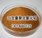 连云港市聚合氯化铝水处理剂高效聚合氯化铝PAC