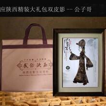 西安皮影雕刻工艺品皇帝贵妃皮影礼品关中八大怪皮影册图片