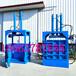 浙江温州立式液压打包机编织袋液压打包机厂家