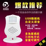 智能红外感应迎宾器源盾YD-S1人体感应语音提示器店铺门铃迎宾器防盗器图片