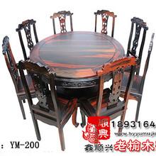 鑫顺兴老榆木家具厂直销古典老榆木餐桌套装YM-200