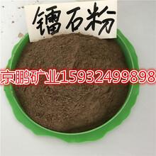 厂家批发镭石镭石粉保健产品用图片