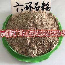 厂家供应六环石粉六环石颗粒释放负离子远红外抗氧化