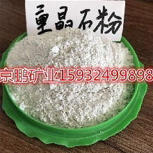 批发重晶石粉防辐射重晶石粉橡胶添加重晶石粉