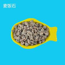生产麦饭石麦饭石粉规格齐全批发销售图片