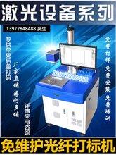 深圳正品手机后壳激光刻字机后盖串码激光打码机厂家直营