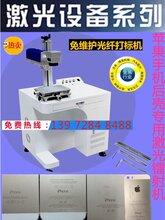 二维码激光打标机中框导电位激光镭射机串码激光刻字机